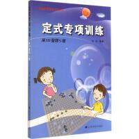 定式专项训练从10级到5级 辽宁科学技术出版社