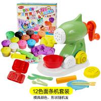 橡皮泥模具工具套装儿童冰淇淋面条机超轻粘土玩具彩泥手工泥