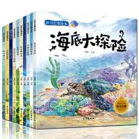 全10册海底探险儿童绘本小学生版十万个为什么幼儿版奇妙的科学少儿百科全书0-1-2-3-4-6-9岁宝宝启蒙益智读物幼儿科普恐龙书籍海底大探险