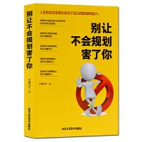 别让不会规划伤害了你 人生的成功幸福与否在于自己的规划和设计 小城青空主编 成功励志书籍 北京工艺美术出版社【出版社直供