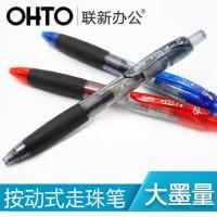 日本ohto 乐多按动中性笔水笔 学生用 CG-105OS1 陶瓷走珠笔头