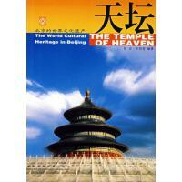北京的世界文化遗产《天坛》 正版 姚安,王桂荃著 9787805013916
