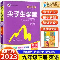 尖子生学案九年级下册英语人教版