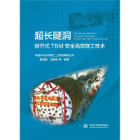 超长隧洞敞开式TBM安全高效施工技术 水利水电
