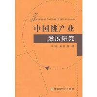 中国桃产业发展研究