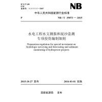 NB/T 35073―2015 水电工程水文测报和泥沙监测专项投资编制细则