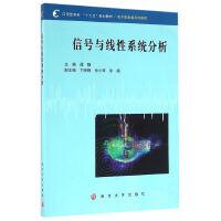 """应用型本科 """"十三五""""规划教材. 电子信息类系列课程//信号与线性系统分析"""