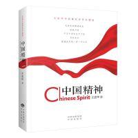中国精神(平装)