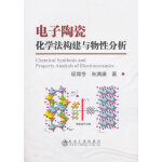 电子陶瓷化学法构建与物性分析