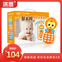 洪恩 儿童玩具 故事机早教套装婴幼儿智能MP3音乐玩具 启蒙手持可充电下载 新款