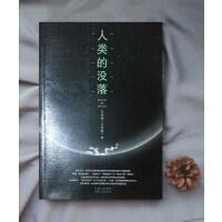 【旧书二手书9新】人类的没落、王东岳、陕西人民出版社(yzxcln)