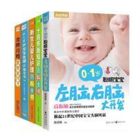 0-1岁聪明宝宝左脑右脑大开发+4册孕妇书籍十月怀胎全套知识 坐月子与新生儿 食谱孕期大全 怀孕期孕妈妈必备书 怀孕百