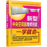 新型中央空调器维修技能一学就会 变频空调维修教程书籍 中央空调维修资料书籍 家电维修书籍空调器维修从入门到精通