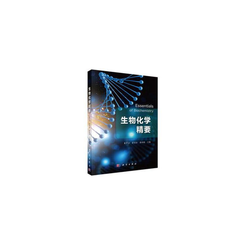 生物化学精要 冀芦沙,曹雪松,郭尚敬 科学出版社 9787030524126 正版书籍!好评联系客服优惠!谢谢!