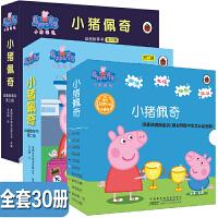 小猪佩奇绘本动画故事书第一二三辑全套30册儿童绘本3-6岁经典绘本宝宝睡前故事书0-3岁亲子阅读启蒙认知故事书pepp
