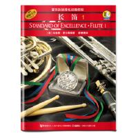 管乐队标准化训练教程-长笛1(扫码听音乐)