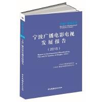 正版-H-宁波广播电影电视发展报告:2015:2015 宁波市广播电影电视学会,宁波市广播电影电视发展研究 97875