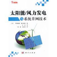 【正版全新直发】太阳能/风力发电与系统并网技术 (日)甲斐隆章,藤本敏朗 9787030368737 科学出版社