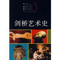剑桥艺术史(3)【正版书籍,达额立减】