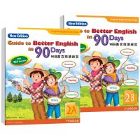 培生朗文小学教辅90天英文精读练习 2年级上下册 词汇语法阅读及写作强化训练习2AB guide to better e