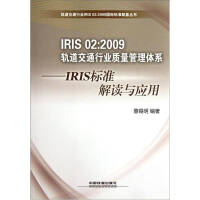IRIS02-2009轨道交通行业质量管理体系-IRIS标准解读与应用董锡明中国铁道出版社9787113138493