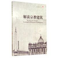 解读宗教建筑