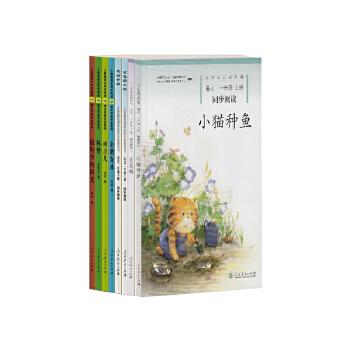语文同步阅读精华版 共8册(小猫种鱼、月亮船、金色的小船、花的学校、企鹅寄冰、雨点儿、称赞、棉鞋里的阳光)(适用1、2年级)