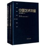 中国艺术年鉴・2013年卷(上下)