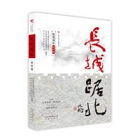 长城踞北.延庆卷(北京长城文化带丛书)
