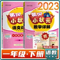 2021春黄冈小状元详解语文数学一年级下册2本套装人教版RJ同步教材全解一年级语数