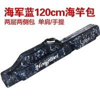 装鱼竿的袋子 鱼杆包大肚鱼竿包钩鱼包钓鱼伞包渔具包1.25米2HW