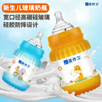 婴侍卫 宝宝宽口径玻璃奶瓶