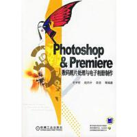 【旧书二手书9成新】Photoshop&Premiere数码照片处理与电子相册制作 史宇宏 机械工业出版社 97871