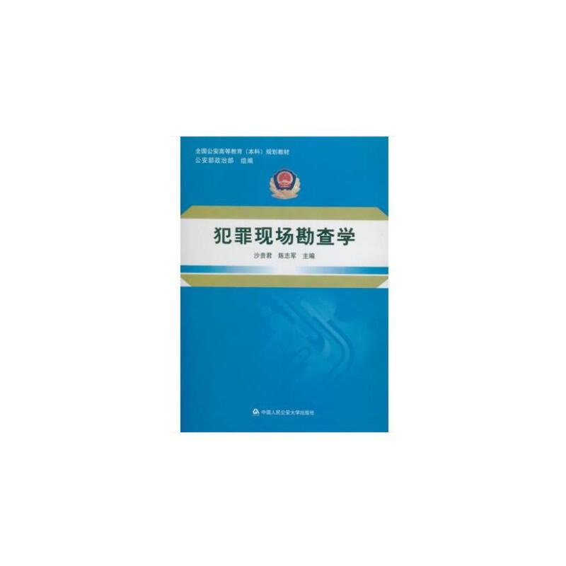 【旧书二手书8成新】犯罪现场勘查学 沙贵军 陈志军 中国人民公安大学出版社 97875653193 旧书,6-9成新,无光盘,笔记或多或少,不影响使用。辉煌正版二手书。