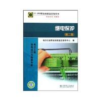 继电保护(第二版) 电力行业职业技能鉴定指导中心 中国电力出版社