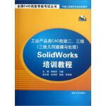 【新书店正版】工业产品类CAD技能二、三级(三维几何建模与处理)SolidWorks培训教程(附光盘),李爱军 等,李