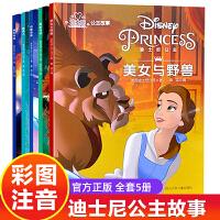 迪士尼绘本公主故事童话儿童绘本3-6岁经典绘本故事书7-10岁全套8册白雪公主绘本美女与野兽花木兰 魔发奇缘 睡美人绘本