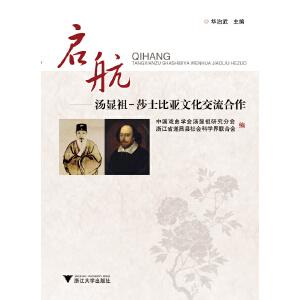 启航――汤显祖 莎士比亚文化交流合作
