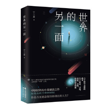 世界的另一面 (中国轻科幻小说破浪之作!刘慈欣、王晋康、何夕激赏推荐!)六个时空交错的故事,关于思念、寻找、迷恋、交换、抉择以及拯救。如果有机会掌控时间,你是否还愿意保持你现在的人生?