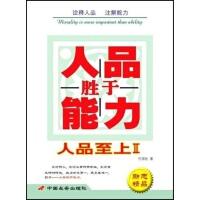 人品胜于能力 人品至上II何国松FX中国长安出版社9787801753243