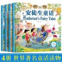 世界著名童话(全4册)安徒生童话格林一千零一夜伊索寓言 长江出版社