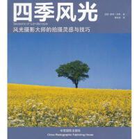 四季风光 中国摄影出版社