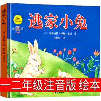 正版 逃家小兔 信谊世界精选图画书:逃家小兔 精装版1-3岁启蒙绘本睡前故事书读 讲诉母爱的经典绘本
