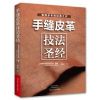 手缝皮革技法 图书 皮革制作皮具皮艺手工手缝技法 纸型制作打孔缝线锁边雕花染色技法 日本高桥创新出版工房