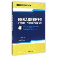 美国应急管理案例研究:研究框架、典型案例与综合分析 Bruce W.Dayton,李雪峰,Wendy L.Wicker
