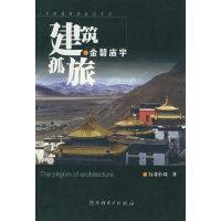 金碧庙宇,行者小刘,中国电力出版社9787508317519