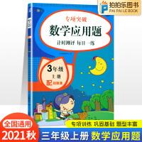 数学应用题三年级上册 人教版