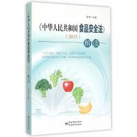 《中华人民共和国食品安全法》(2015)解读