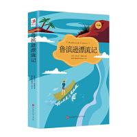 鲁滨逊漂流记 教育部推荐中小学生语文新课标课外阅读书籍读物 世界文学名著