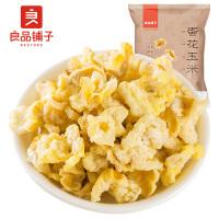 良品铺子爆米花蛋花玉米68gx2袋 椰香膨化食品玉米花休闲零食